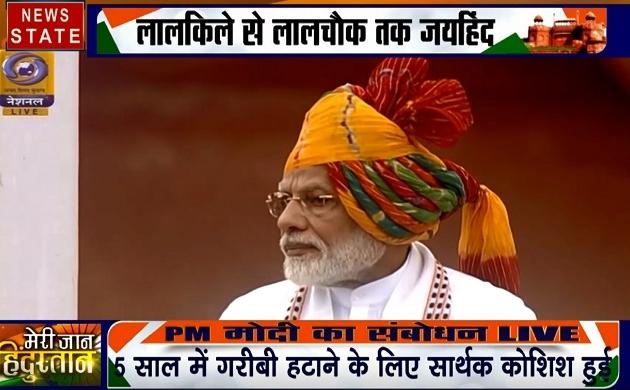 Independence Day 2019: प्रधानमंत्री नरेंद्र मोदी ने जनसंख्या विस्फोट को लेकर कही ये बड़ी बात
