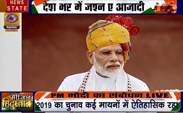 PM Independence Day Speech Live:लाल किले से तीन तलाक पर बोले पीएम मोदी, 'देश की मुस्लिम बेटियां डरी हुई जिंदगी जी रही थीं'