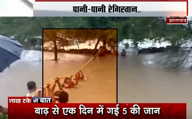 लाख टके की बात: 10 जिलों में बाढ़ का कहर, कश्मीर पर तिलमिलाया पाकिस्तान, देखें देश दुनिया की खबरें