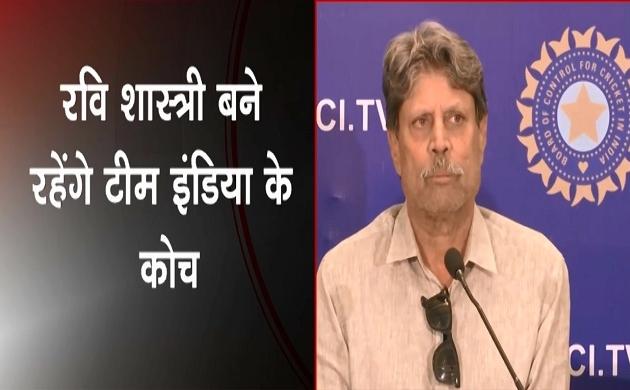 Ravi Shastri: रवि शास्त्री को चुना गया टीम इंडिया का मुख्य कोच, सीएसी ने 6 लोगों के इंटरव्यू के बाद लिया फैसला