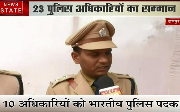 Madhya pradesh: रायपुर में 23 पुलिस अधिकारियों को किया गया सम्मानित, 10 अधिकारियों को मिला वीरता पदक