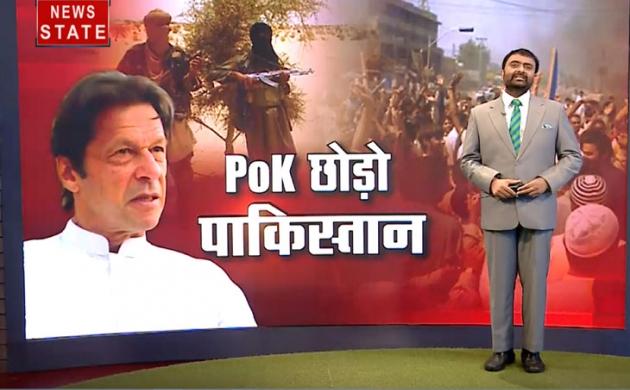 खोज खबर SPECIAL: बौखलाया पाकिस्तान PoK को बना रहा है आतंकवादियों का गढ़