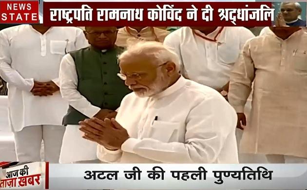 Atal Bihari Vajpayee death anniversary:राष्ट्रपति रामनाथ कोविंद, पीएम मोदी और अमित शाह ने दी श्रद्धांजलि