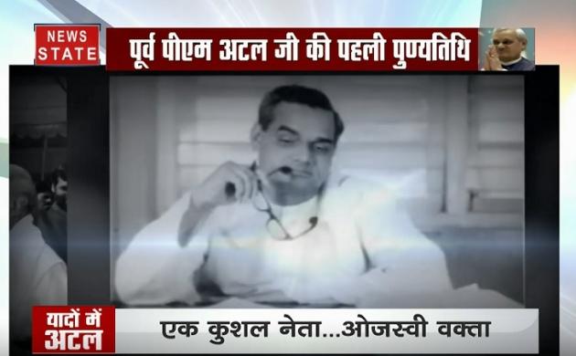 पूर्व PM अटल बिहारी की पहली पुण्यतिथि आज, देखें एक कुशल नेता का सफर