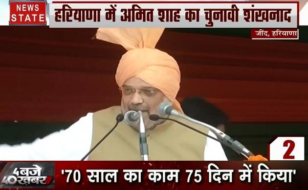 4 बजे 40 खबर: अमित शाह ने किया हरियाणा में चुनावी शंखनाद, बाढ़ से बेहाल आधा हिंदुस्तान, देखें 40 बड़ी खबरें