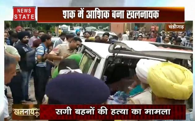 Khalnayak: आरोपी ने इस वजह से दो बहनों को उतार दिया मौत के घाट, देखें पूरी रिपोर्ट
