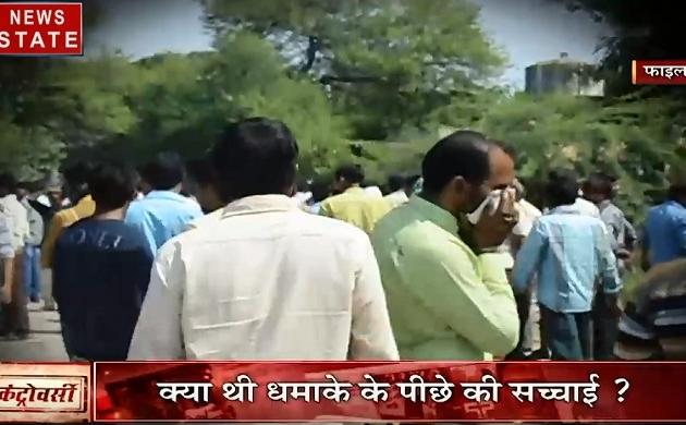 Controversy: जब धमाके से दहला उठा था पेटलावद, एक रसूखदार व्यक्ति की भेंट चढ़ी थी 78 जिंदगियां