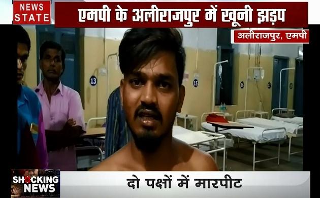 Shocking News: मामूली सी बात पर काटा महिला का हाथ, अलीराजपुर में खूनी झड़प, देखें देश दुनिया की खबरें