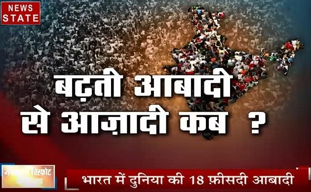खबर विशेष: बढ़ती आबादी से आजादी कब?, पीएम मोदी ने लाल किले से जाहिर की चिंता