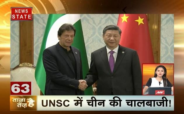 ताजा है तेज है: UNSC में चीन की चालबाजी, देखें देश-दुनिया की खबरें