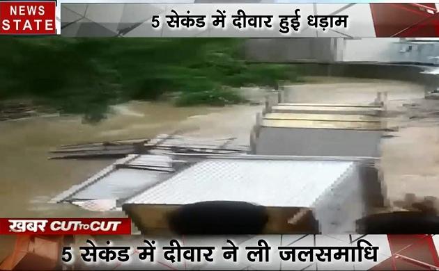 Khabar Cut To Cut: देखिए MP में बाढ़ की विनाशलीला, कुदरत का प्रहार, हिमाचल में हाहाकार, देखें देश-दुनिया की खबरें