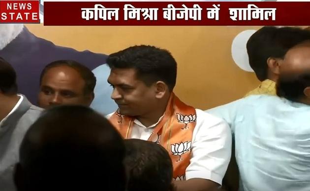 आम आदमी पार्टी को बड़ा झटका, महिला विंग की अध्यक्ष के साथ बीजेपी में शामिल हो गए कपिल मिश्रा
