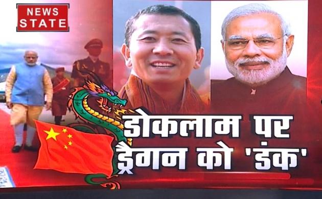 चीन की चाल पर चला चाबुक, दो दिवसीय दौरे पर भूटान में मोदी