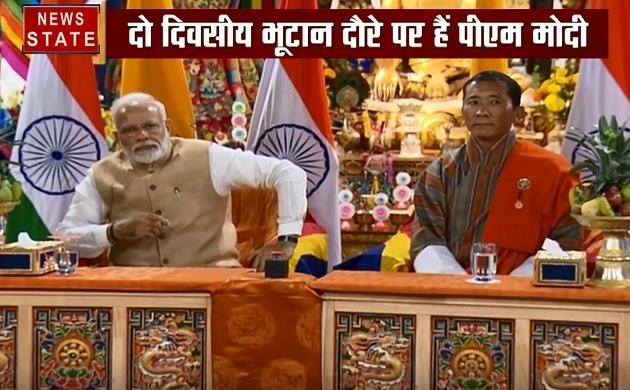 PM Narendra Modi in Bhutan: दो दिवसीय दौरे पर भूटान पहुंचे पीएम मोदी, दोनों देशों के बीच होंगे 10 समझौते