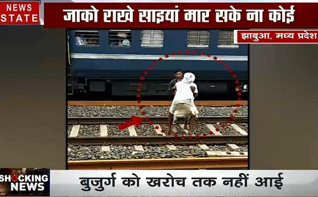 Shocking News: मध्यप्रदेश- देखिए कुदरत का करिश्मा, बुजुर्ग के ऊपर से गुजरी रेल, नहीं आई कोई खरोंच
