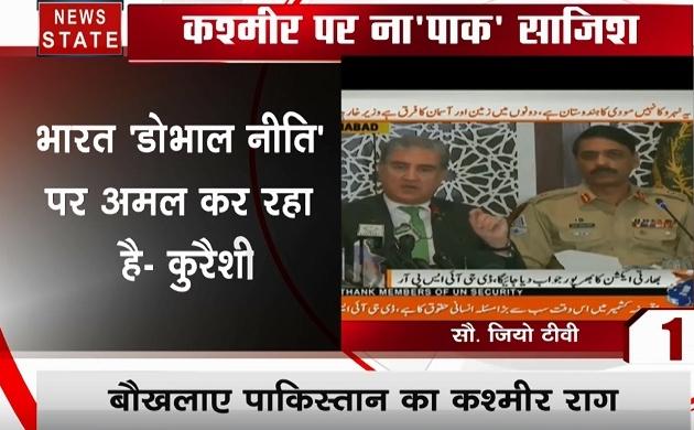 UNSC: पाकिस्तान के विदेश मंत्रालय में बनाया जाएगी कश्मीर सेल, पाक के विदेश मंत्री का बयान