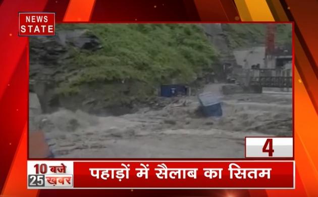 Top 25: पहाड़ों में आसमानी आफत का अलर्ट, बाढ़ ने किया नायडू को 'बेघर', देखें देश दुनिया की खबर