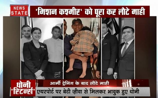 'मिशन कश्मीर' को पूरा कर लौटे धोनी, बेटी जीवा से मिलकर इमोशनल हुए माही