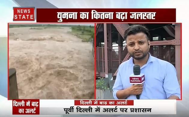 दिल्ली में बाढ़ का अलर्ट, खतरे के निशान पर पहुंचा यमुना का स्तर, देखें ये रिपोर्ट