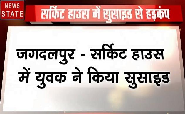 Madhya pradesh: जगदलपुर- सर्किट हाउस में युवक ने किया सुसाइड