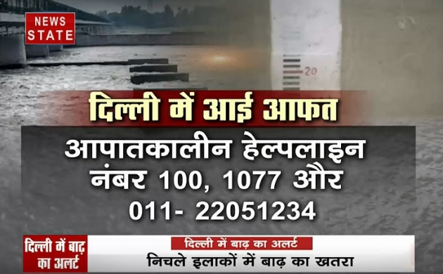 दिल्ली में गहराया बाढ़ का संकट, केजरीवाल सरकार ने जारी किया हेल्पलाइन नंबर