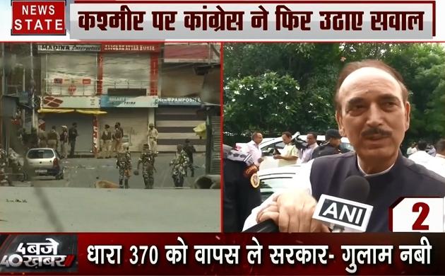4 बजे 40 खबर: कश्मीर में हालात ठीक तो नेताओं की नजरबंदी क्यों-गुलाम नबी, जल्द PoK होगा हिंदुस्तान में, देखें 40 बड़ी खबरें