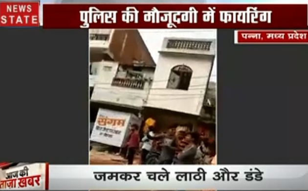 Madhya pradesh:देखें कैसे पुलिस के सामने बंदूक और हथियारों का रौब दिखा रहे हैं उपद्रवी