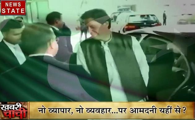 खबरी चाची: जम्मू-कश्मीर को लेकर तिलमिलाया पाकिस्तान, देखें चटकारे भरी खबरें