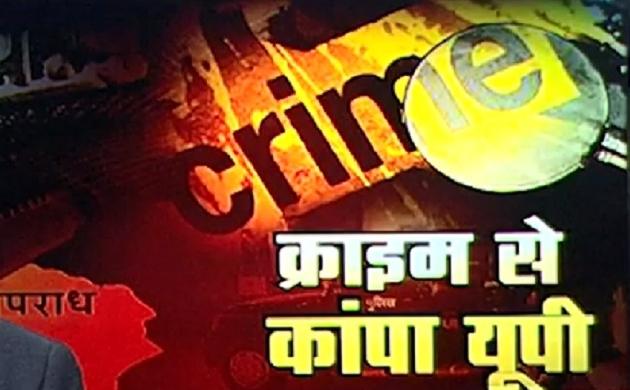 खबर विषेश: अपराध से दहला उत्तर प्रदेश, 12 घंटों में प्रदेश भर में 12 से ज्यादा हत्याएं, देखें रिपोर्ट