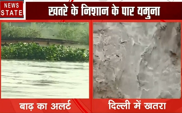 Delhi: दिल्ली में बाढ़ को लेकर अलर्ट, देखें कैसे खतरे के निशान के पार पहुंची यमुना