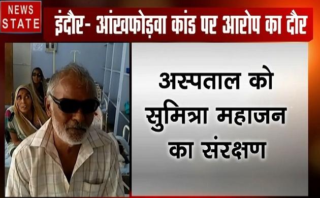 Madhya pradesh: आंखफोड़वा कांड पर आरोप का दौर जारी, कांग्रेस ने साथा सुमित्रा पर निशाना