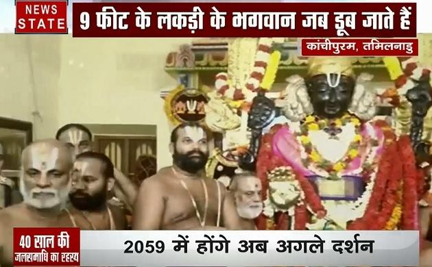 40 साल: यह है देश का एक ऐसा मंदिर जहां 40 साल में एक बार होते हैं भगवान के दर्शन