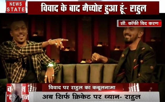 Sports: कायम है हार्दिक से पुराना दोस्ताना, देखें रिएलिटी शो पर क्या बोले लोकेश राहुल