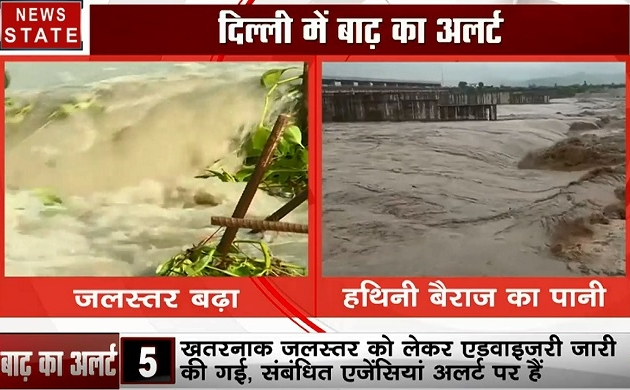 Delhi Flood Alert: शाम तक खतरे के निशान को पार कर जाएगा यमुना का पानी, निचले इलाके कराए गए खाली,