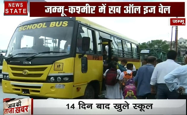 Jammu Kashmir: श्रीनगर में आज से खुले 95 स्कूल, टेलिफोन हुए चालू