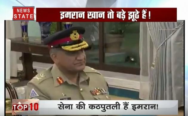 पाकिस्तानी सेना प्रमुख बाजवा अतिरिक्त 3 साल के लिए सेना प्रमुख नियुक्त, देखें ये स्पेशल रिपोर्ट