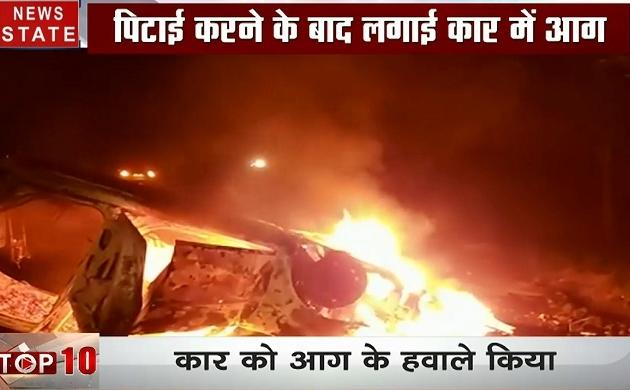Uttar pradesh: इंसानों की हैवानियत, कार समेत दो युवकों को भीड़ ने लगाई आग,