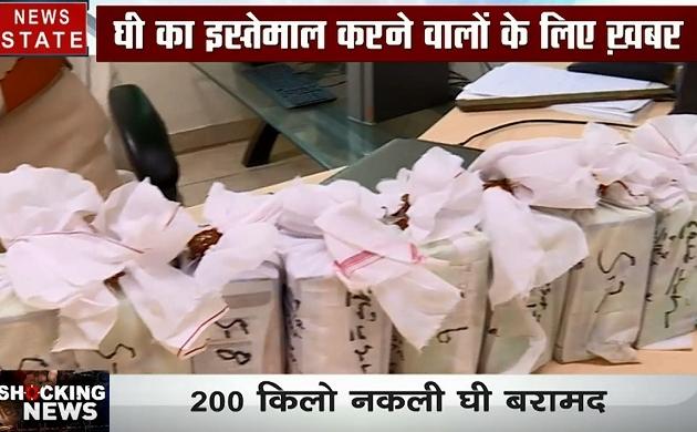 Delhi: नकली घी बनाने वाली फैक्ट्री पर छापेमारी, 500 किलो नकली घी बरामद