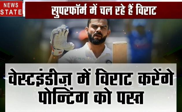 India vs WestIndies: टेस्ट मैच में नए रिकॉर्ड बनाएंगे विराट कोहली