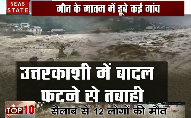 Cloudburst Uttarkashi : आराकोट में बादल फटने से 13 गांव हुए तबाह, देखें कुदरत का सितम