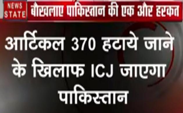 Article 370: अनुच्छेद 370 हटाये जाने के खिलाफ ICJ जाएगा पाकिस्तान