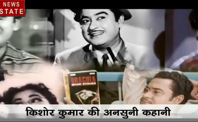 Bollywood: फिल्म के सेट पर किसने मारा था किशोर कुमार को मुक्का, जानिए किशोर कुमार की जिंदगी के अनसुने किस्से