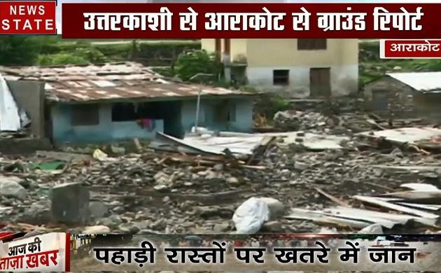Cloudburst Uttarkashi : आराकोट में बादल फटने से 13 गांव हुए तबाह, 17 लोगों की मौत