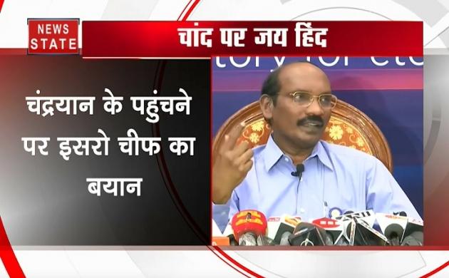 Chandrayaan-2: चांद पर जय हिंद, इसरो चीफ ने कहा- आज बड़ी सफलता मिली है