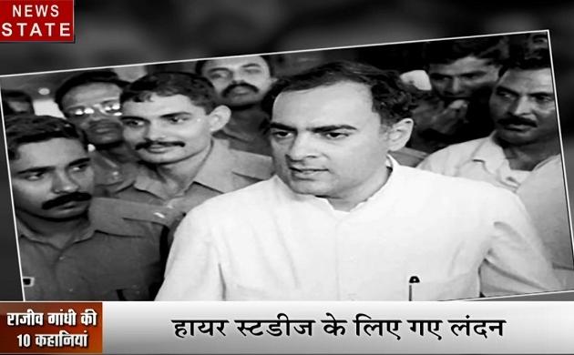 Rajeev Gandhi: राजनीति में कभी कदम नहीं रखना चाहते थे राजीव गांधी, जानिए देश के पूर्व प्रधानमंत्री की कहानी