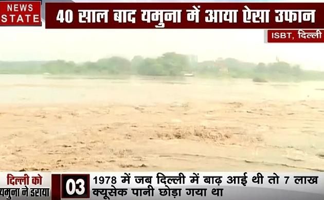 Delhi Flood Alert: और बढ़ा दिल्ली में बाढ का खबरा, देखिए हमारी ग्राउंड जीरों की रिपोर्ट