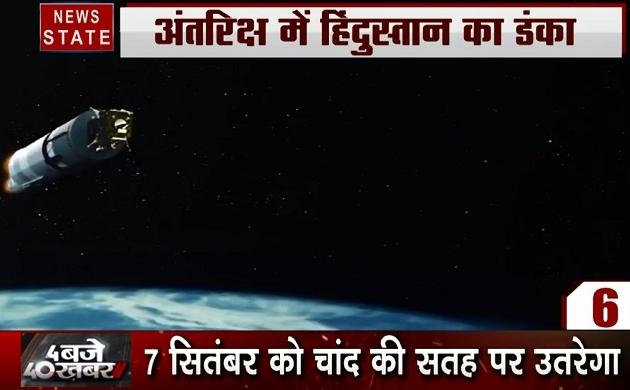 4 बजे 40 खबर: चांद की कक्षा में पहुंचा चंद्रयान-2, रतुल पुरी पर ED का शिकंजा, देखें 40 बड़ी खबरें