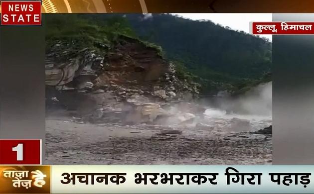 ताजा है तेज है: हिमाचल में दरक रहे हैं पहाड़, रस्सी के सहारे नदी पार कर रहे हैं लोग, देखें देश विदेश की खबरें