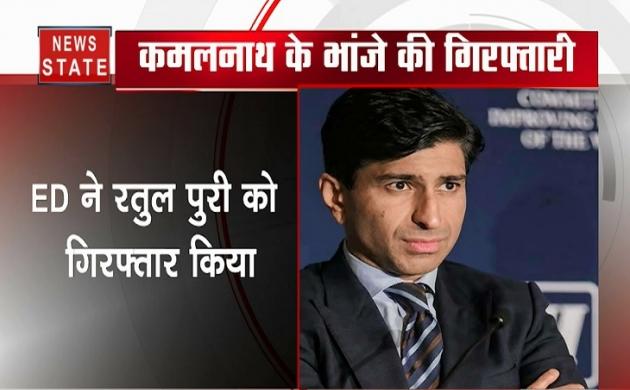 ED ने मध्य प्रदेश के मुख्यमंत्री कमलनाथ के भांजे रतुल पुरी को किया गिरफ्तार