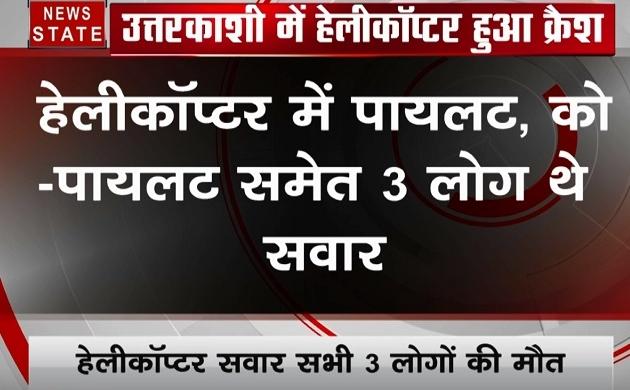 Uttarakhand: आराकोट आपदा राहत बचाव में जुटा हेलीकॉप्टर हुआ क्रेश, पायलट समेत 3 लोगों की मौत